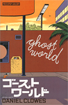"Daniel Clowes ""Ghost World (Comic/Japanese Ver.)&#34